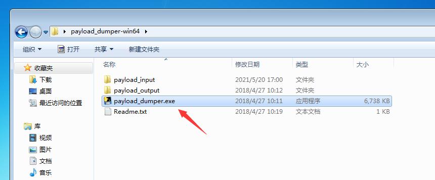 A/B分区系统提取boot文件(payload.bin解包boot.img)插图1