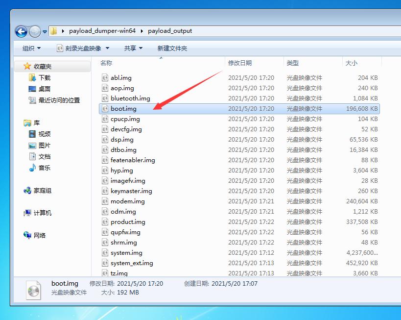 A/B分区系统提取boot文件(payload.bin解包boot.img)插图2