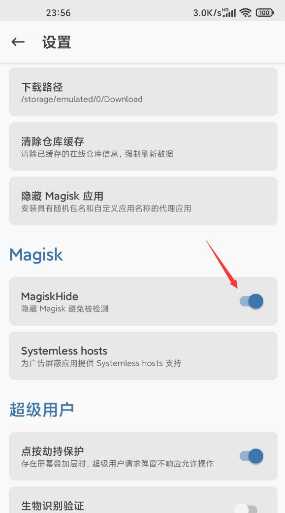 MagiskHide(Magisk隐藏)插图1